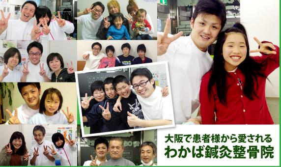 大阪門真市で腰痛、交通事故、骨盤矯正の徹底治療主義の ...