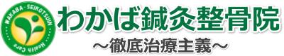 大阪門真市で腰痛、交通事故、骨盤矯正の徹底治療主義のわかば鍼灸整骨院